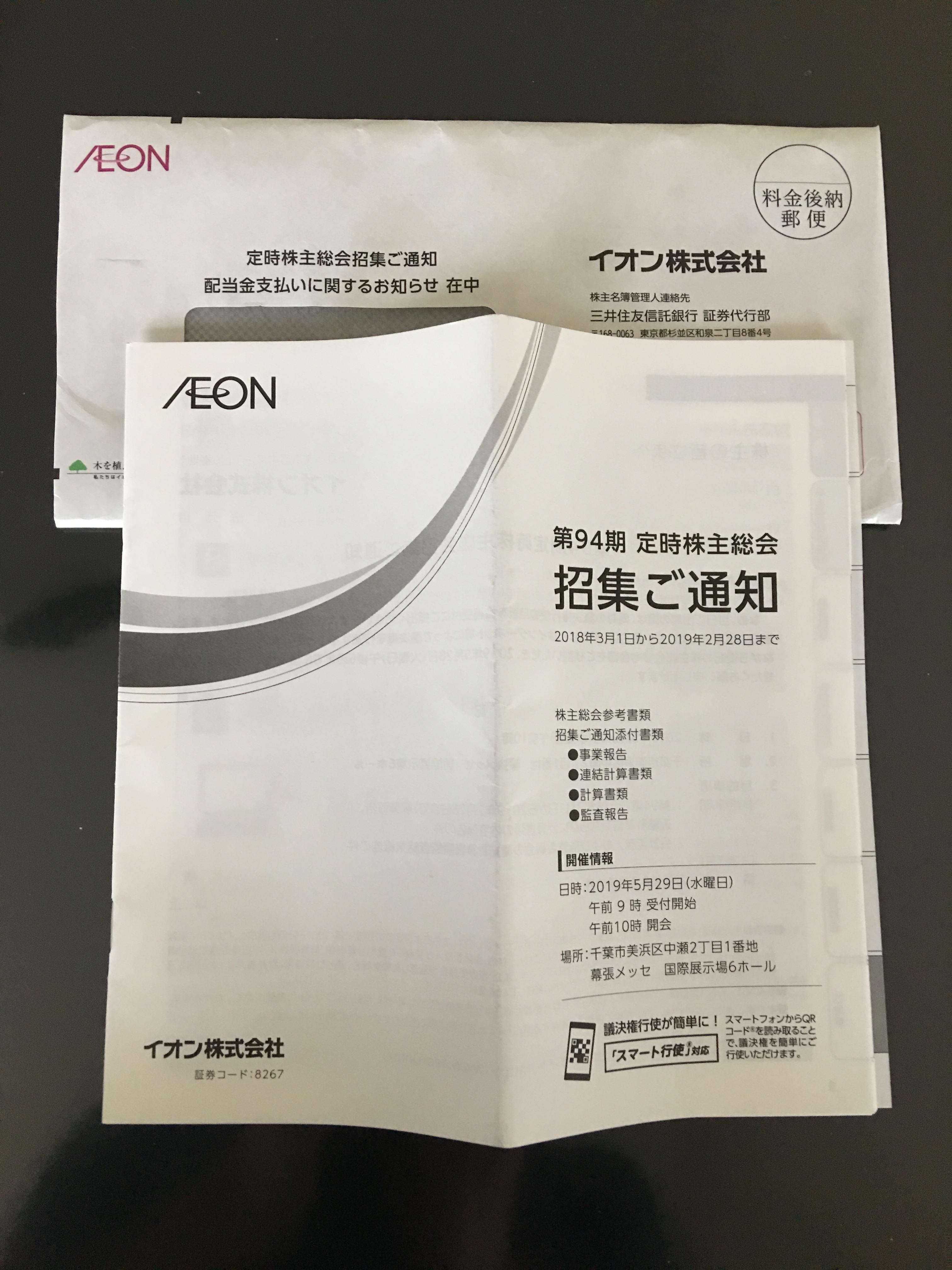 【2019年5月】イオンの配当金計算書が届いた!1,700円ゲットだぜ!