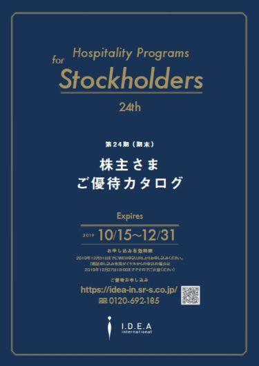 【2019年】イデアインターナショナルの株主優待カタログが届いた!利回り最新情報をまとめ
