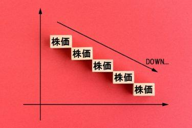 【コロナショックで大損】株価大暴落から学ぶやるべきこと・やらないこと