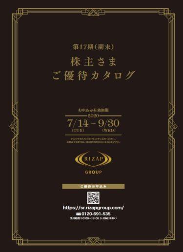 【2020年】RIZAP株主優待が到着@利回り最新情報